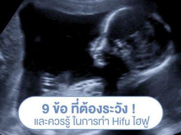 9-ข้อที่ควรระวังเกี่ยวกับ-Hifu