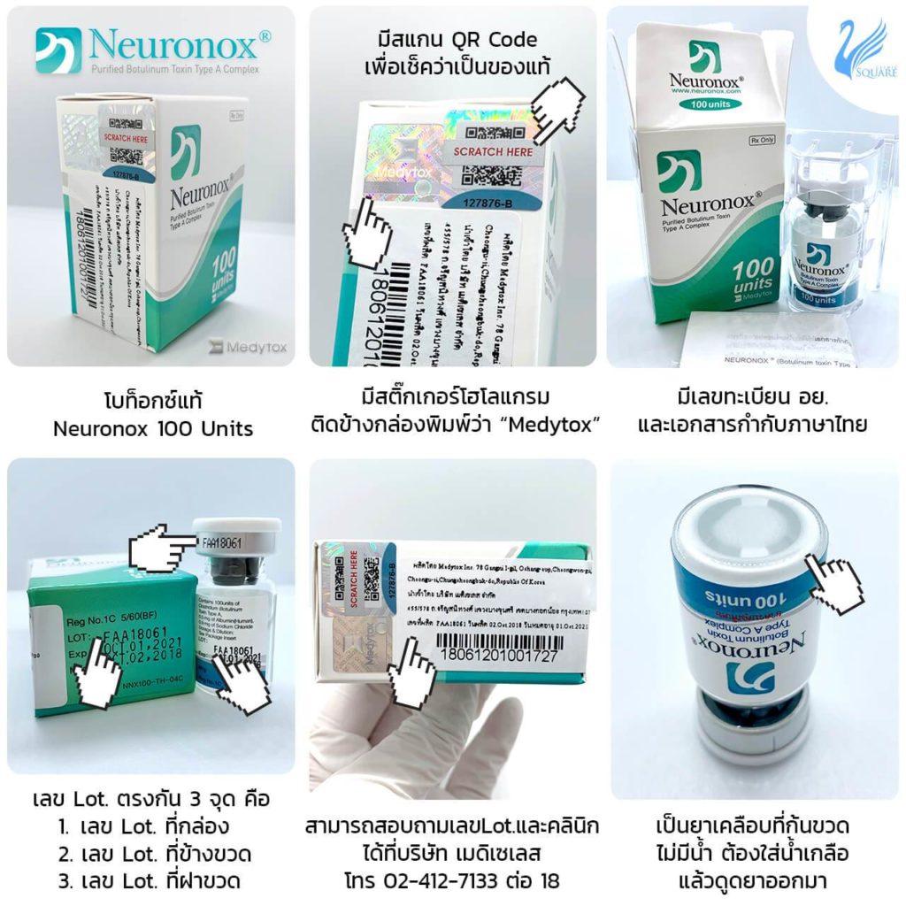โบท็อก Neuronox
