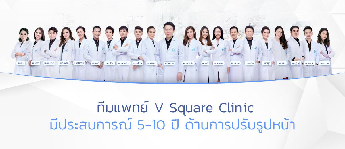 ทีมแพทย์มากประสบการณ์_For_WEB