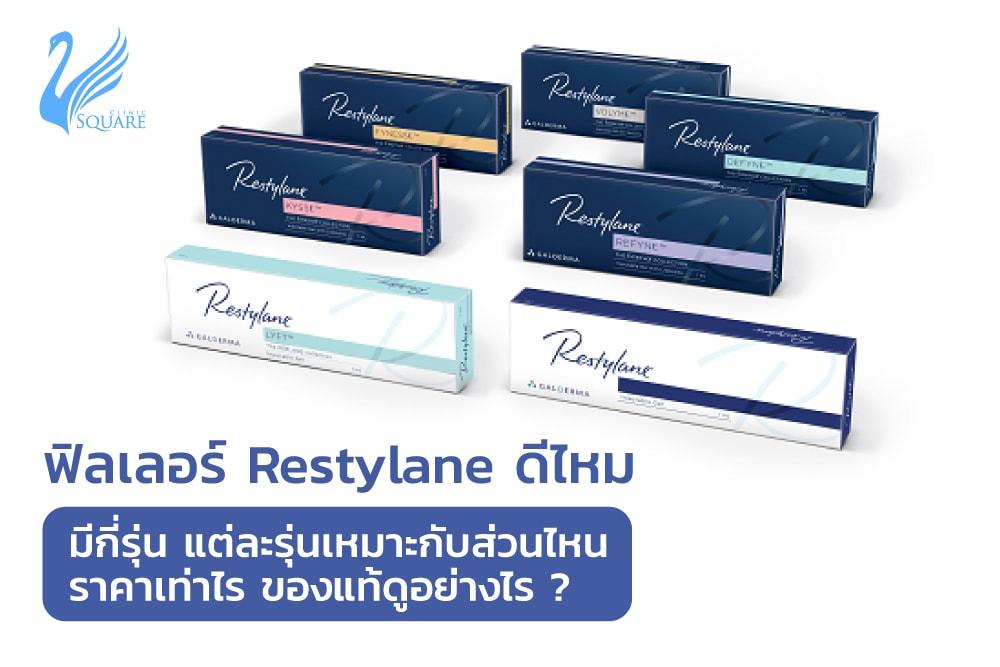 ฟิลเลอร์-Restylane