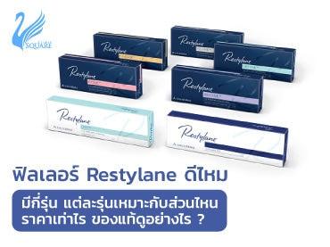 ฟิลเลอร์Restylane-370x277