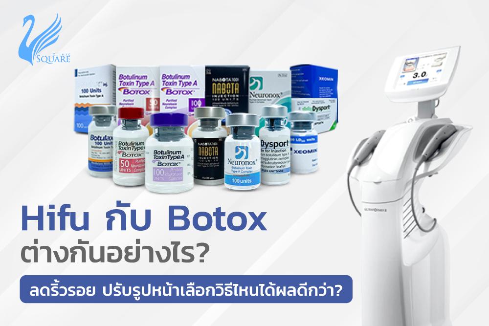 Hifu กับ Botox ต่างกันอย่างไร ลดริ้วรอย ปรับรูปหน้าเลือกวิธีไหนได้ผลดีกว่า