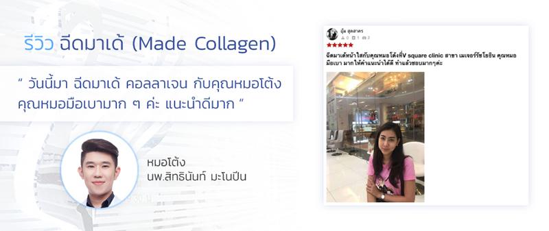รีวิวฉีดmade-collagen