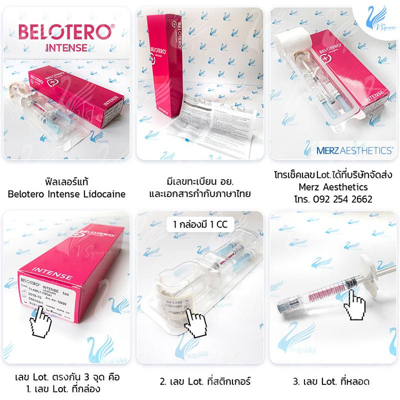 วิธีดูฟิลเลอร์แท้-Belotero-Intense