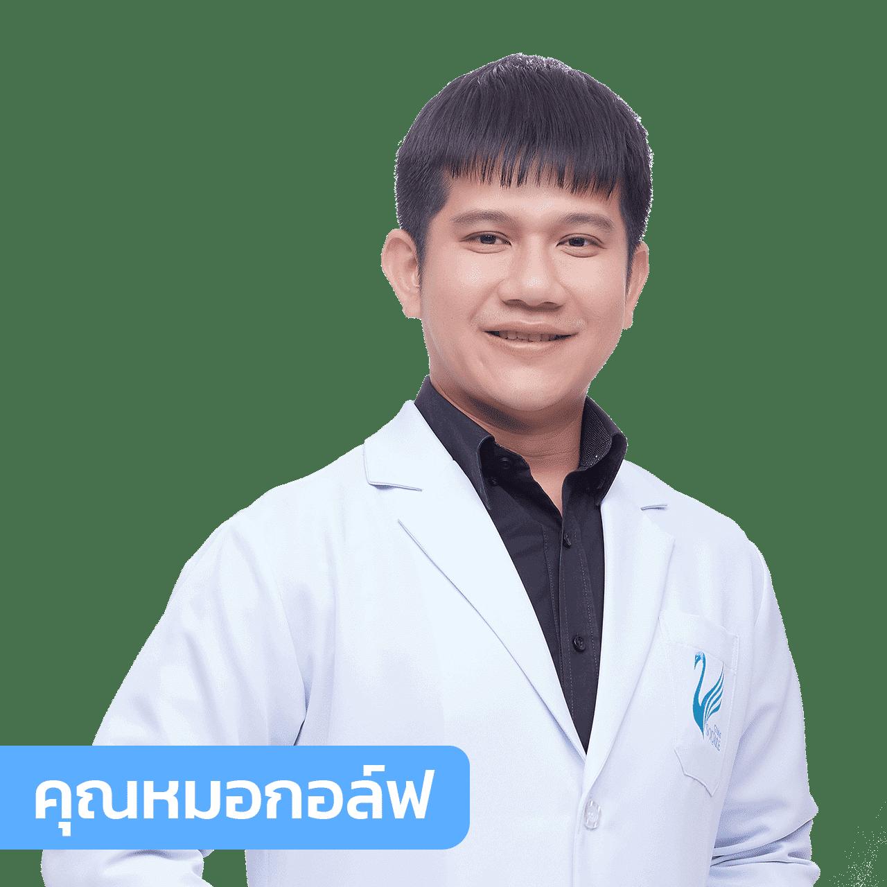 vsqclinic-หมอกอล์ฟ