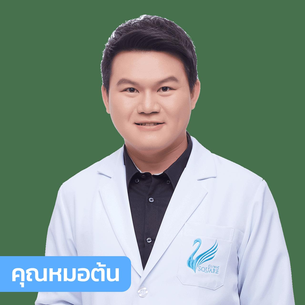 vsqclinic | หมอต้น
