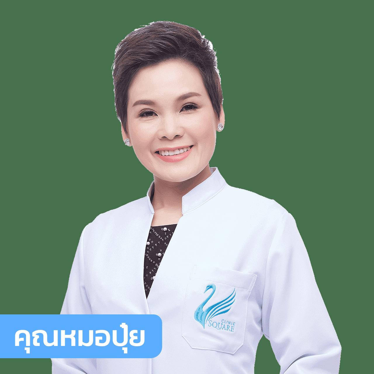 vsqclinic | หมอปุ๋ย