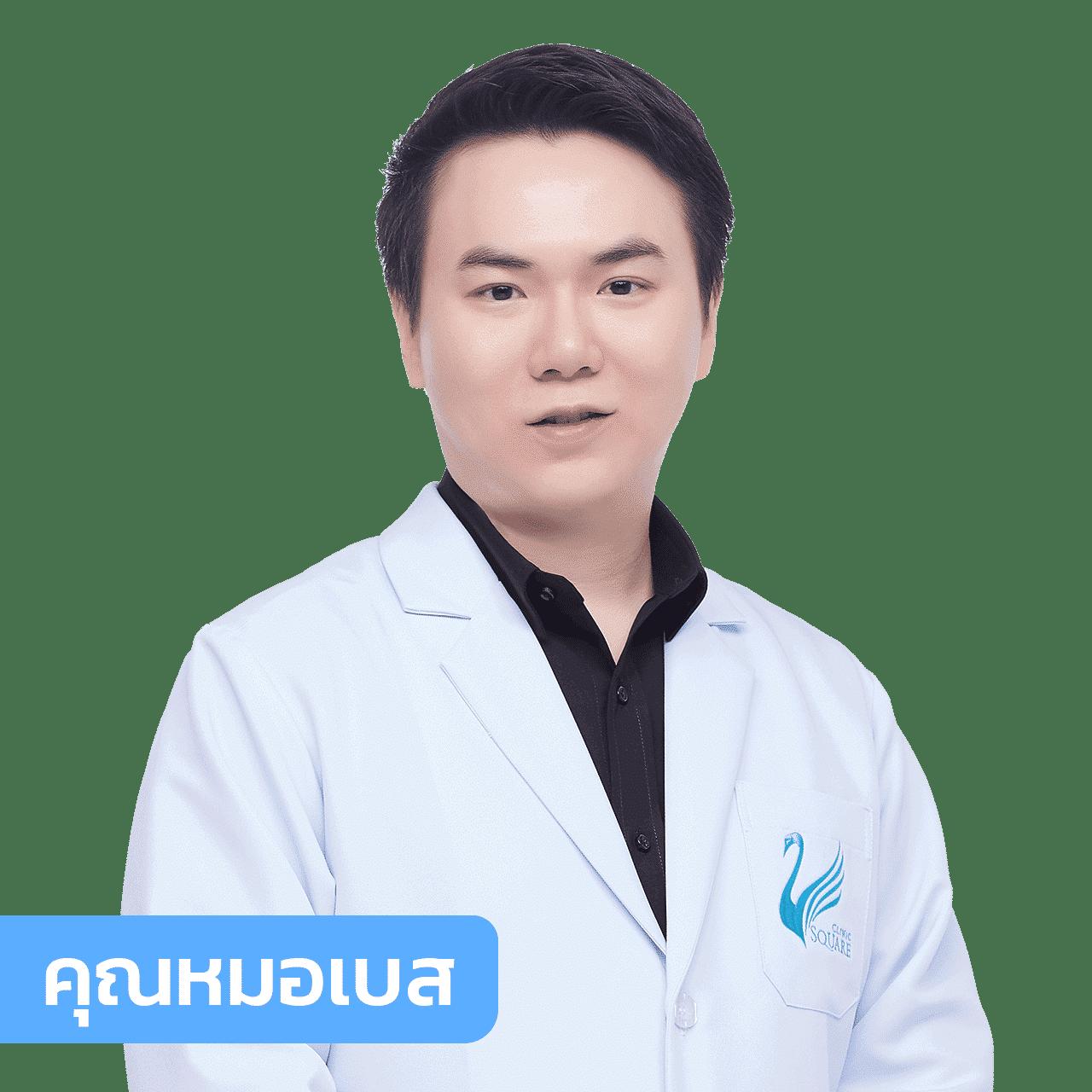 vsqclinic | หมอเบส
