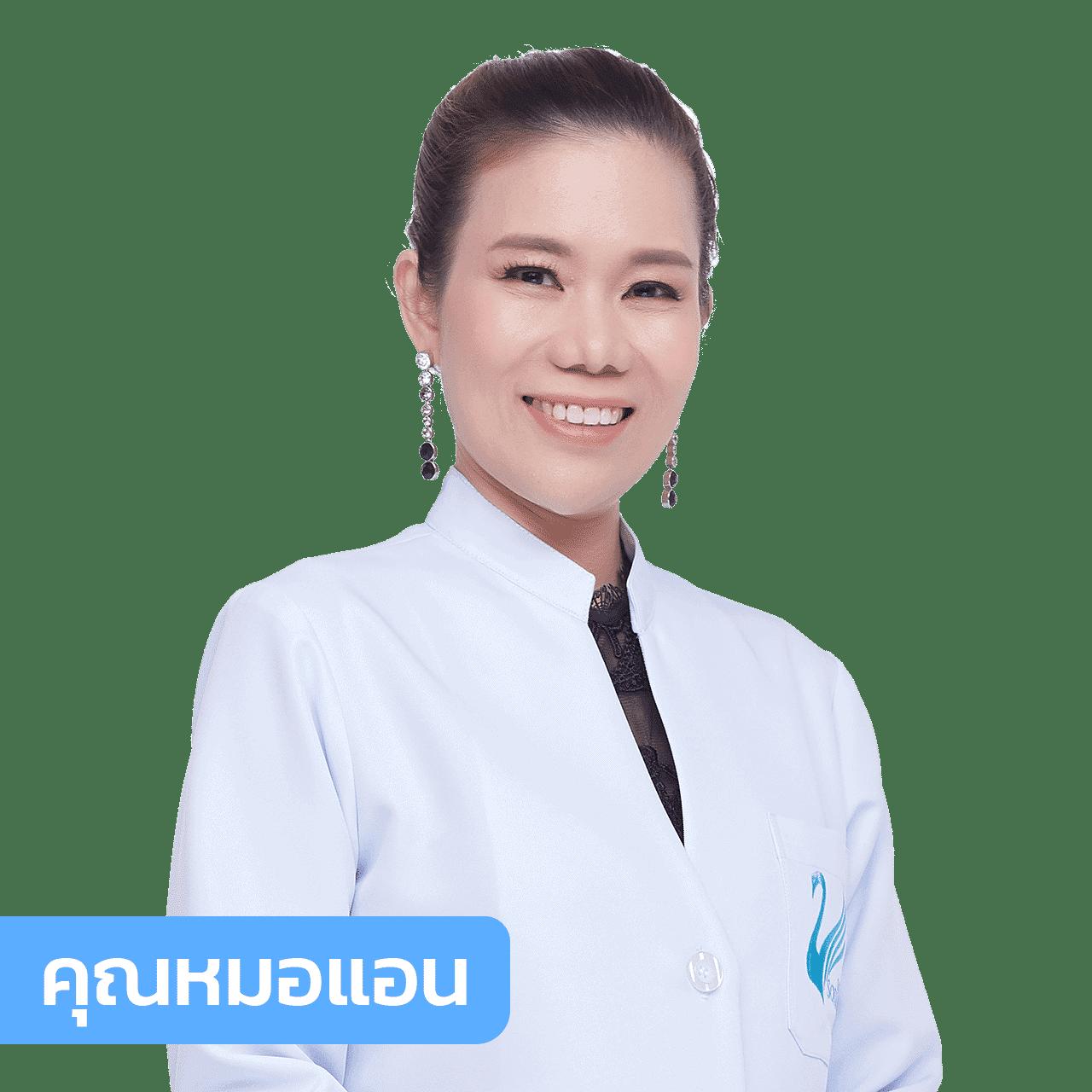 vsqclinic | หมอแอน