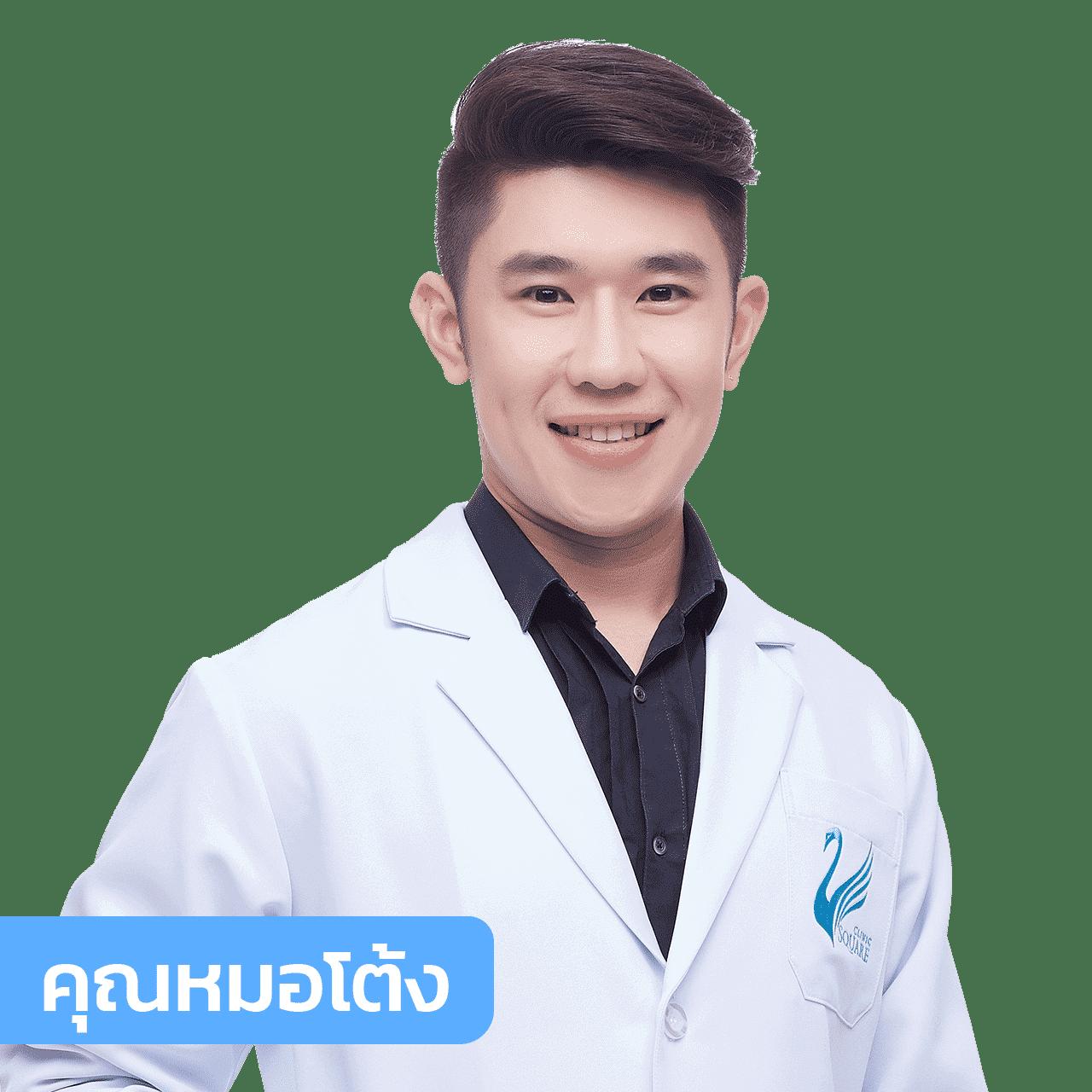 vsqclinic-หมอโต้ง