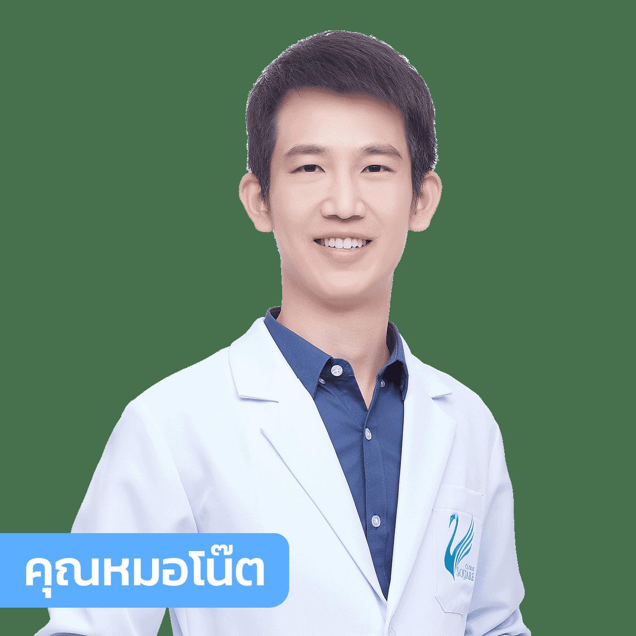 vsqclinic-หมอโน๊ต