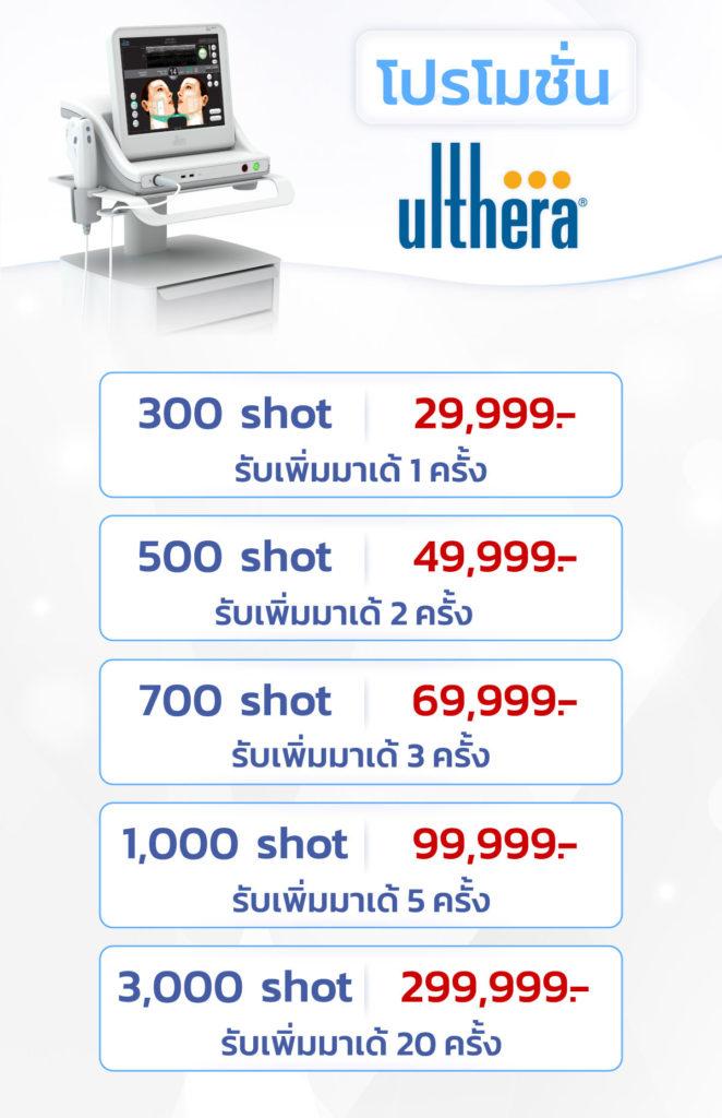 โปรโมชั่น Ulthera