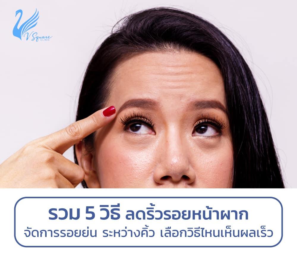 5วิธีลดริ้วรอยหน้าผาก