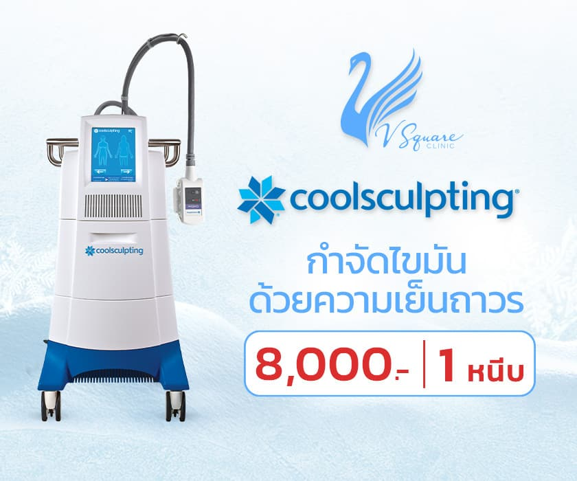 Promotion_Coolsculpting