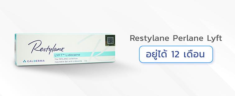 ฟิลเลอร์Restylane-Perlane-Lyft