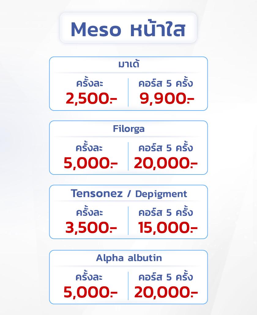 รวมราคา-Meso_หน้าใส