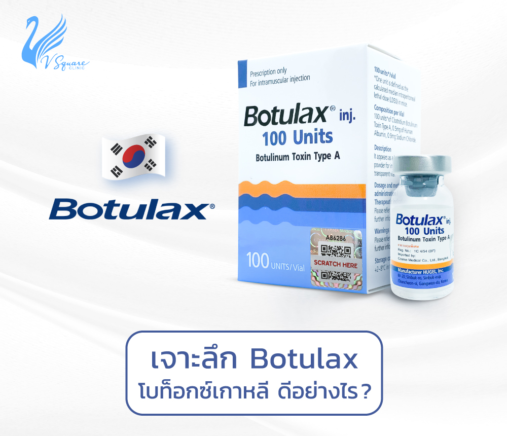 โบท็อก-Botulax