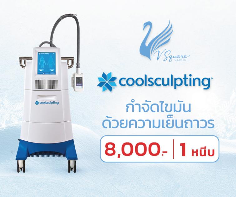 ราคาสลายไขมันด้วยความเย็น-Coolsculpting