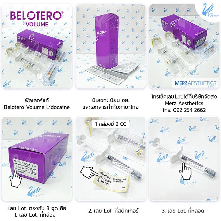 วิธีดูฟิลเลอร์แท้-Belotero-Volume