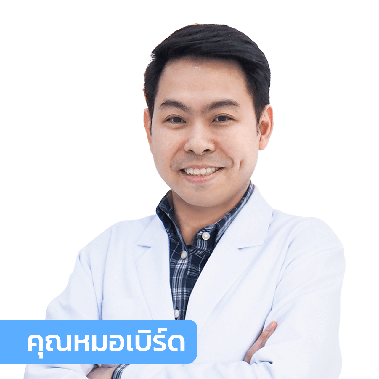 vsqclinic-หมอเบิดร์