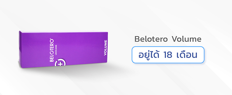 ฟิลเลอร์ยี่ห้อBelotero-volume