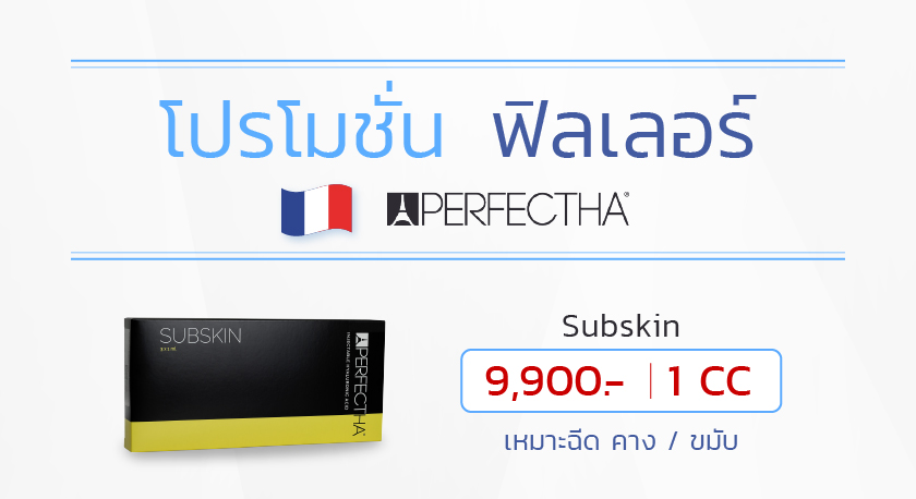 LanddingPagn-ราคา-Perfectha-Subskin-3