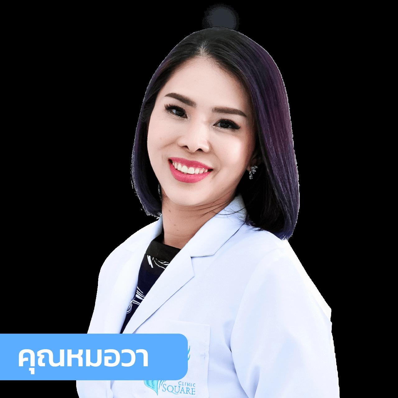 vsqclinic | หมอวา