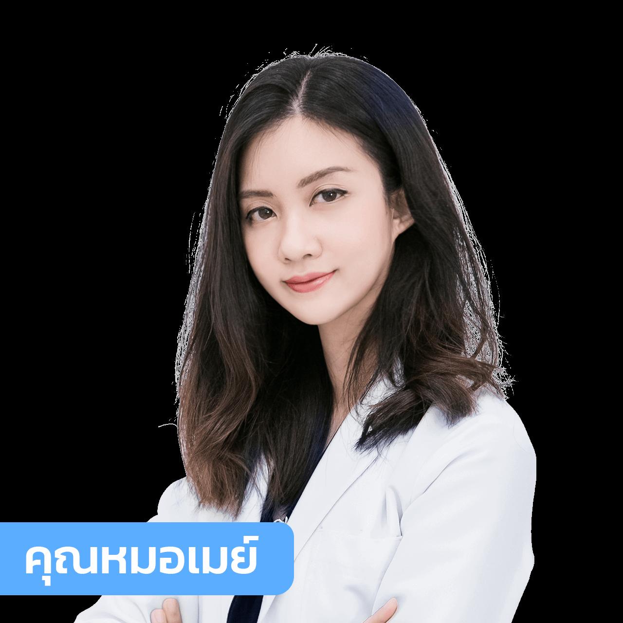 vsqclinic | หมอเมย์