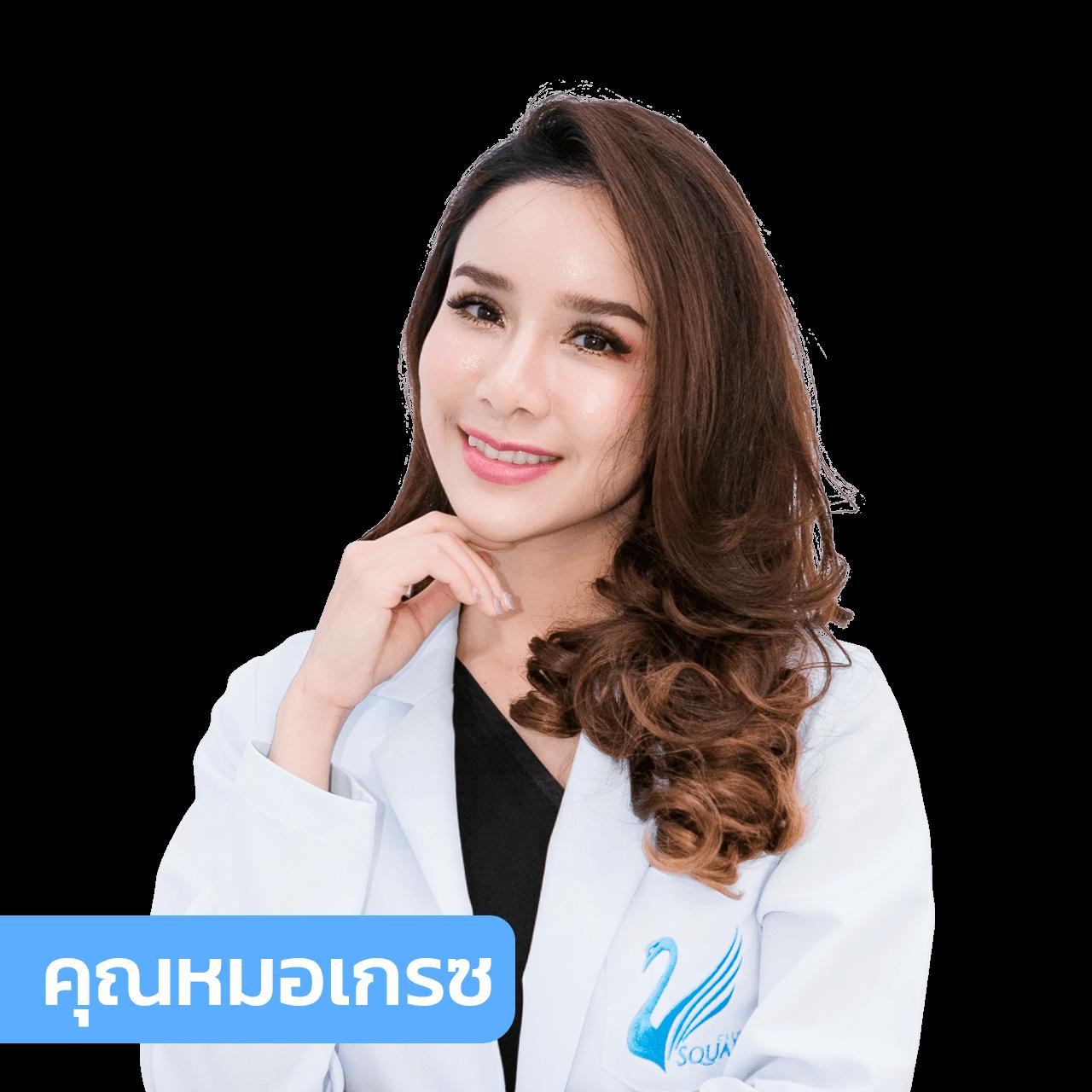 vsqclinic | หมอเกรซ