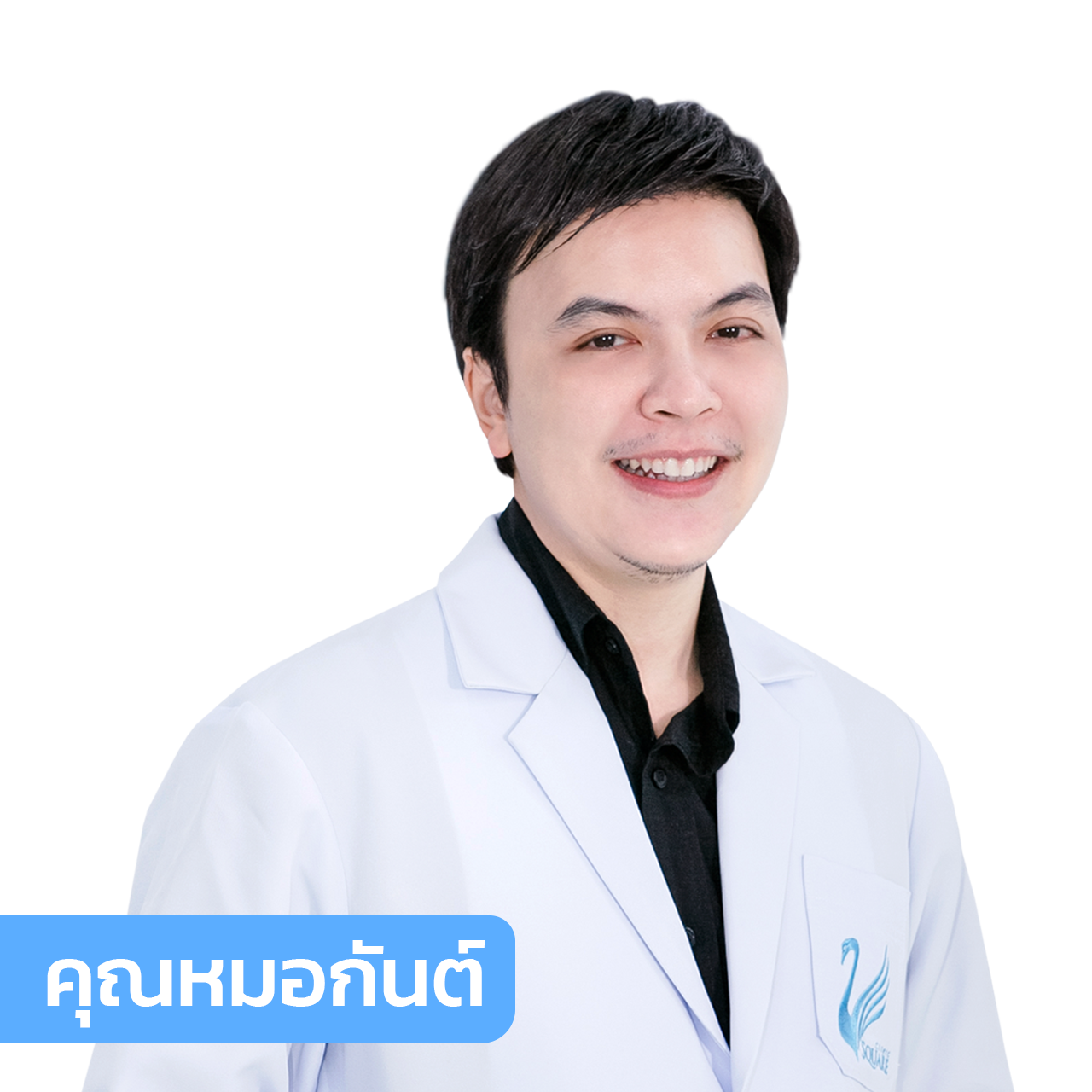 vsqclinic | หมอกันต์