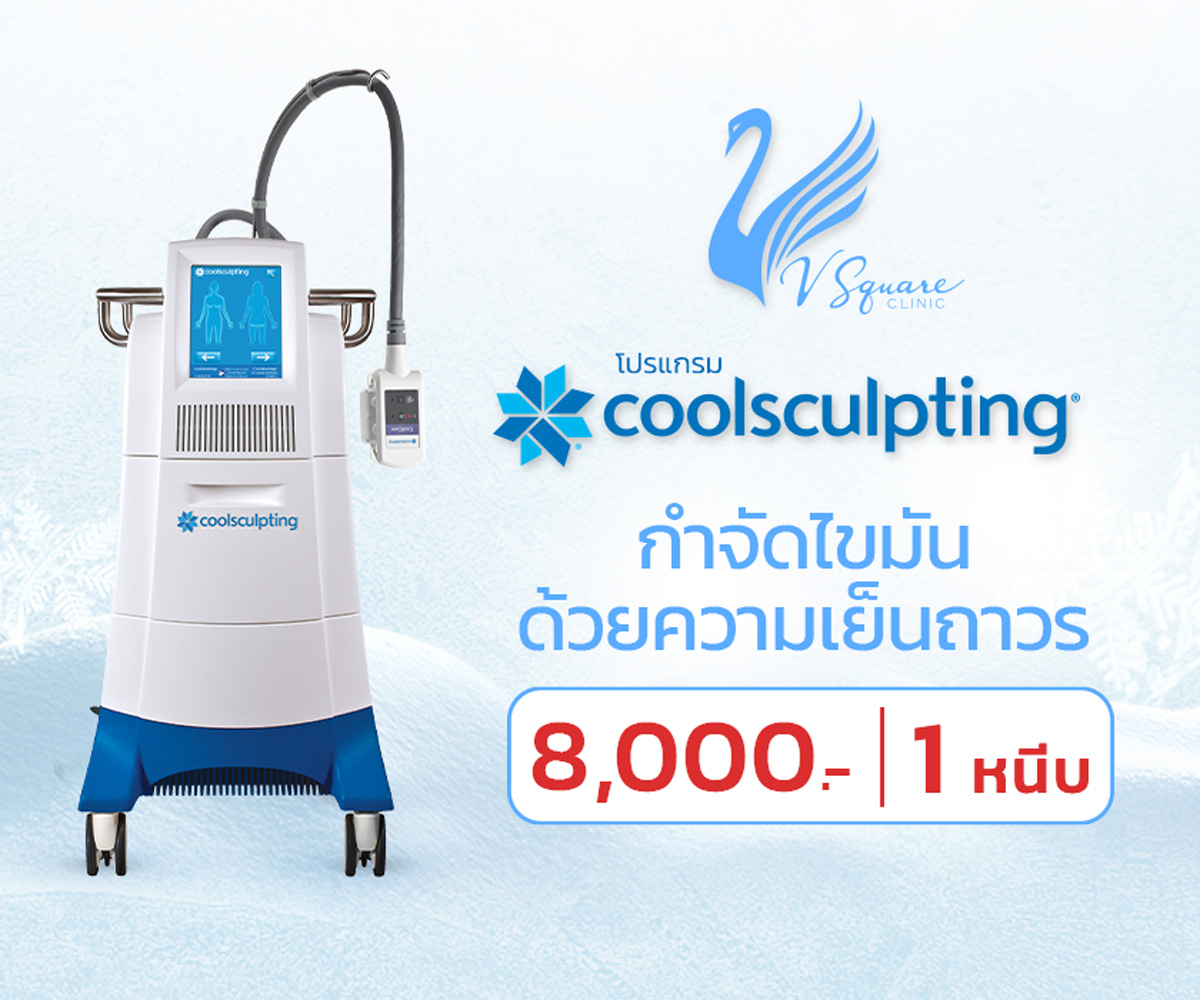 Promotion_Coolsculpting_050721