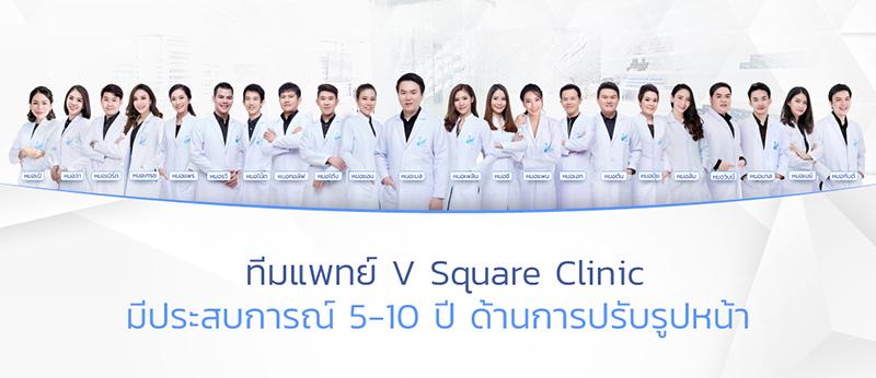 ทำ Ulthera ราคาคุ้มค่า ที่ V square clinic ดีอย่างไร