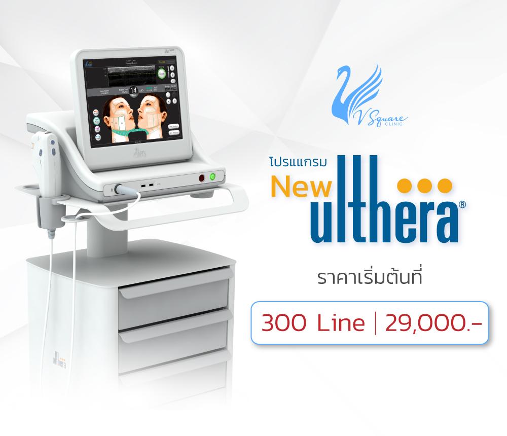 Ulthera ราคา