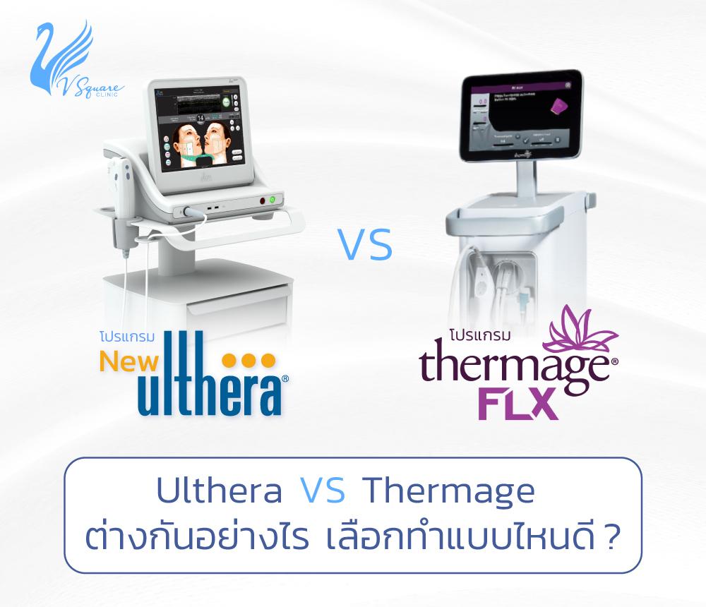 เปรียบเทียบ Ulthera กับ Thermage