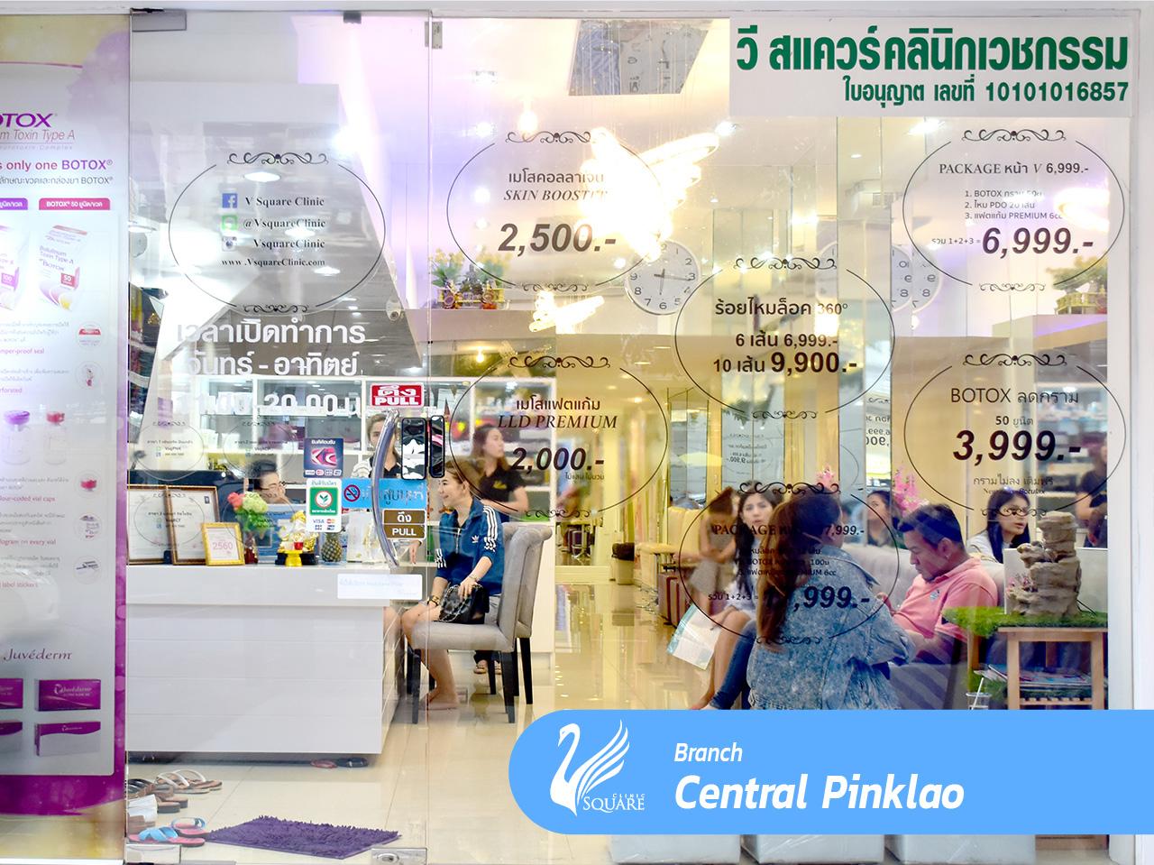 V Square Clinic Central Pinklao