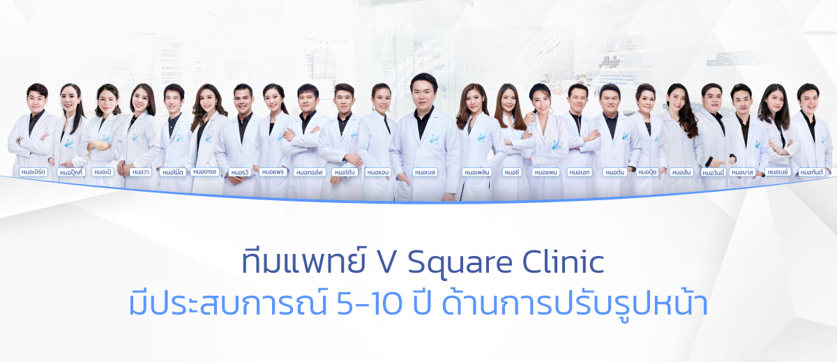 ทีมแพทย์มากประสบการณ์