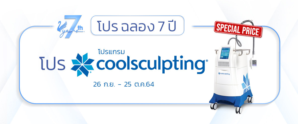 Promotion 7ปี Coolsculpting